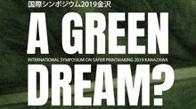 ノントキシック版画国際シンポジウム2019金沢