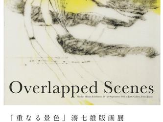 湊七雄版画展「重なる風景」