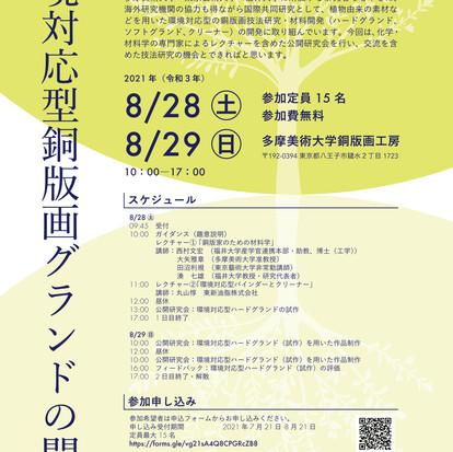 版画公開研究会「環境対応型銅版画グランドの開発」