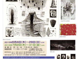 はんがのみらい展  宇フォーラム美術館(東京都国立市)
