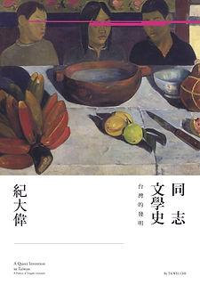 同志文學史正封平裝版-01.jpg