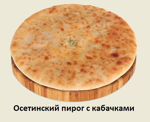 Осетинский пирог с кабачками -1 кг.