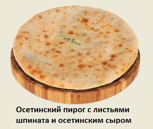 Осетинский пирог с шпинатом и осетинским сыром 1кг