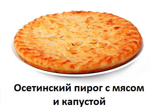 Осетинский пирог с мясом и капустой - 1 кг.
