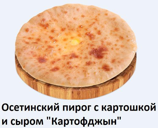 Осетинский пирог Картофджын - 1 кг.