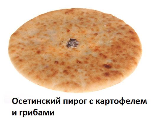 Осетинский пирог с картофелем и грибами - 1 кг.