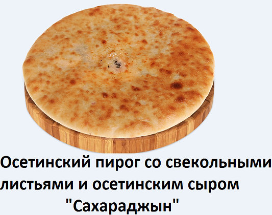 Осетинский пирог Сахараджин - 1 кг.