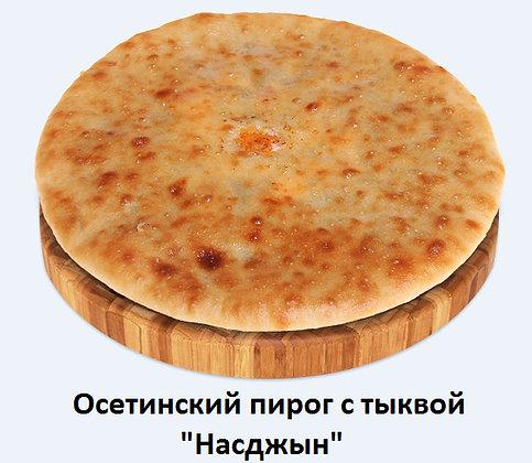 """Осетинский пирог c тыквой """"Насджын"""" - 1 кг."""