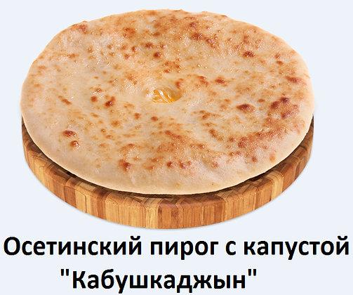 """Осетинский пирог с капустой """"Кабушкаджын"""" - 1 кг."""