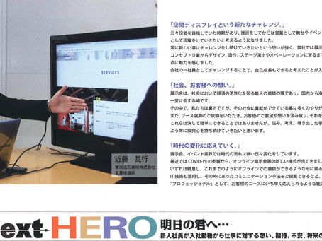 An interview article with our staff was published in the Tokyo Display Association magazine.