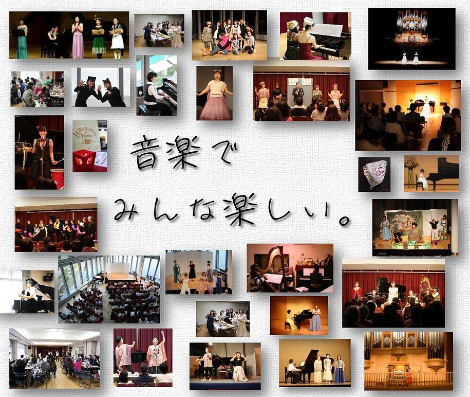 ピアノ、歌、レッスン、音楽教室、イベント、企画