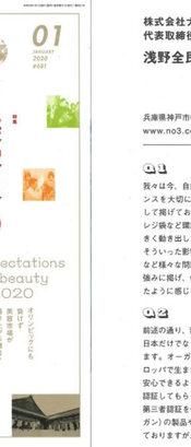Beauty World January issue
