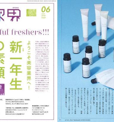 Beauty World June Issue