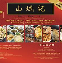 Shan Cheng Ji chinese Restaurant Applecross