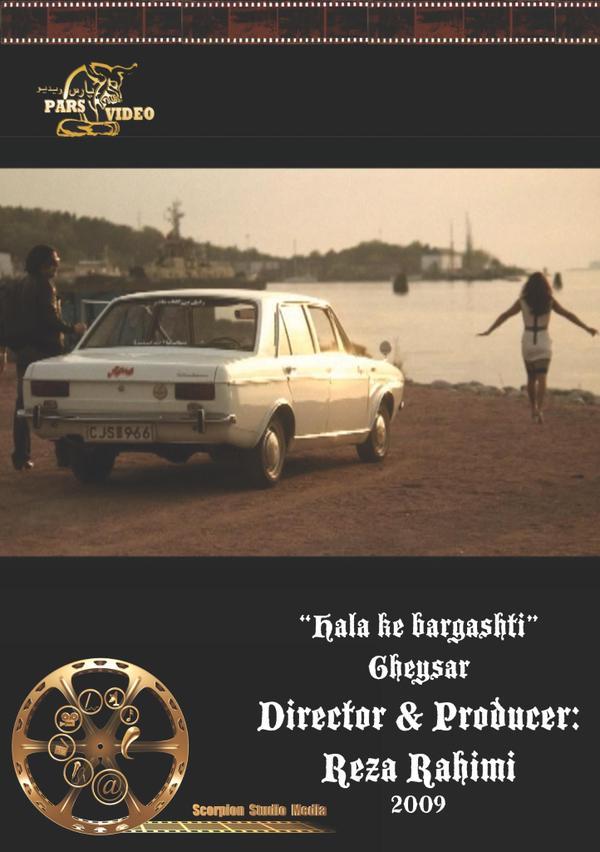 """Halake Bargashti """"Gheysar"""""""