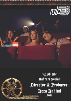 """E.Sh.Gh """"Bahram Sorian"""
