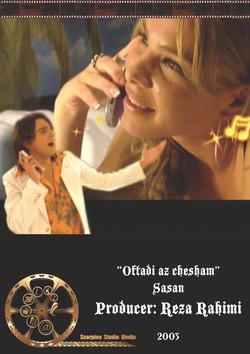 "Oftadi Az Chesham ""Sasan"""