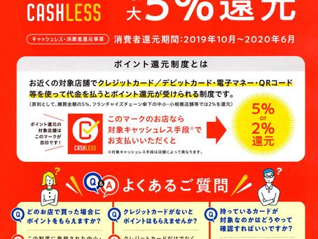 キャッシュレス決済で最大5%還元!!
