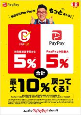 paypayで最大10%還元!