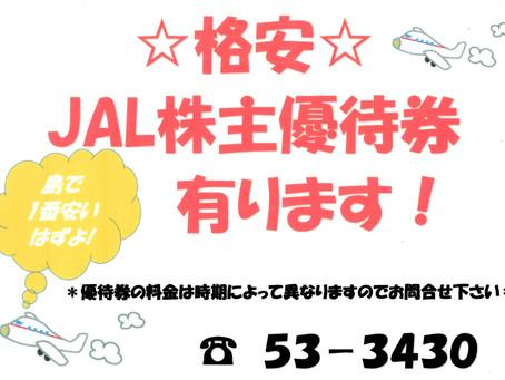 格安!JAL株主優待券販売してます✈