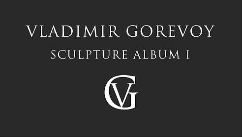 Скульптор Владимир Горевой  Альбом №1
