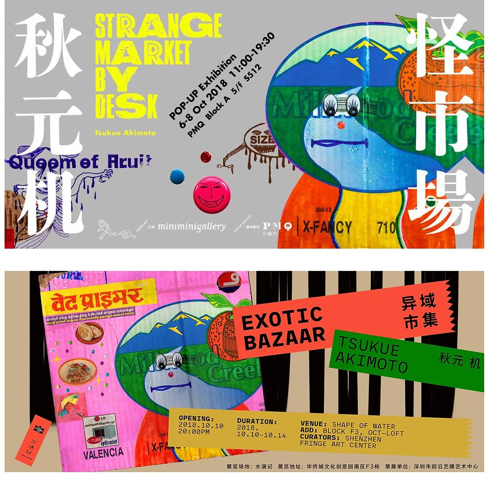 上: 香港展覽海報   下: 深圳展覽海報