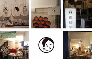 「白做研究社」售賣著各式Noritake設計的生活用品
