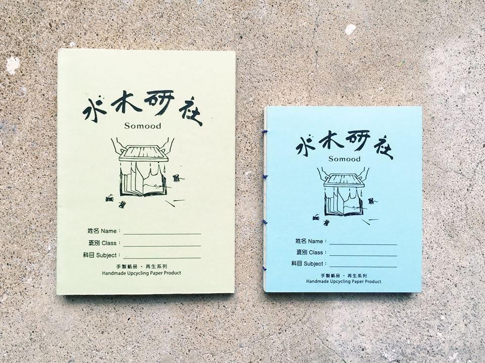 (香港HK) 水木研社 Somood Studio