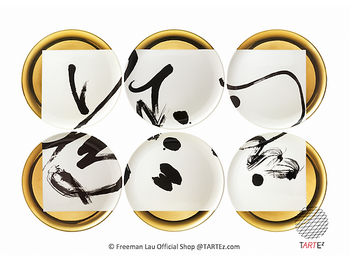 Via Negativa Calligraphy Plates - But there are things that one will not do 有所不為