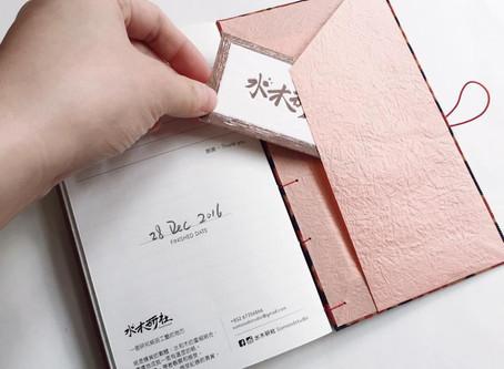 不「紙」如此 :觸得到的情感  The Palpable Paper as Art