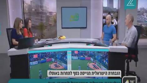 כדורגל לחסרי בית ראיון בהעולם הבוקר