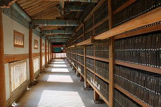 1718006201109001k_the Tripitaka Koreana