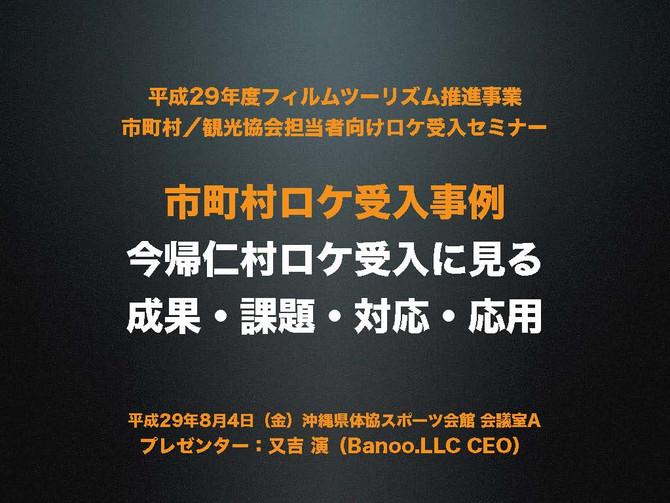 沖縄フィルムオフィスロケ受入セミナー