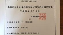 トマトケチャップ開発秘話(8)営業許可と賞味期限と商品バーコード
