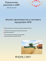 Анализ производства и экспорта продукции АПК