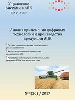 Анализ применения цифровых технологий и производства продукции АПК