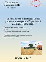 Оценка предпринимательских рисков и интеграция IT-решений в сельском хозяйстве