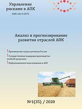 Анализ и прогнозирование развития отраслей АПК