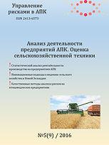 Анализ деятельности предприятий АПК. Оценка сельскохозяйственной техники
