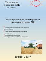 Обзор российского и мирового рынка продукции АПК
