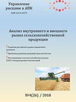 Анализ внутреннего и внешнего рынка сельскохозяйственной продукции