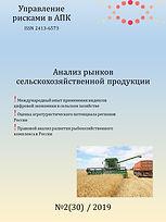 Анализ рынков сельскохозяйственной продукции