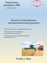 Анализ отечественных агропромышленных рынков