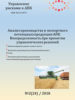 Анализ производства и экспортного потенциала продукции АПК. Неопределенность при принятии управленческих решений