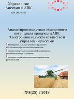 Анализ производства и экспортного потенциала продукции АПК. Электронное сельское хозяйство и управлении рисками