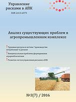 Анализ существующих проблем в агропромышленном комплексе