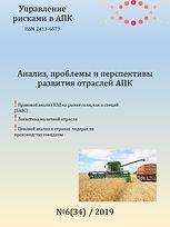 Анализ, проблемы и перспективы развития отраслей АПК