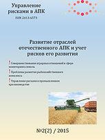 Развитие отраслей отечественного АПК и учет рисков его развития