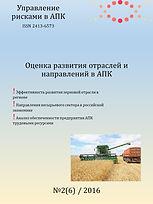 Оценка развития отраслей и направлений в АПК