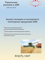 Анализ экспорта и экспортного потенциала продукции АПК